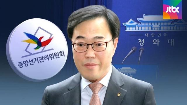 김기식 문제제기 없더니..2년 전 선관위의 해석 시각차