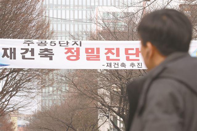 서울의 한 재건축 추진 아파트 단지 전경. 연합뉴스