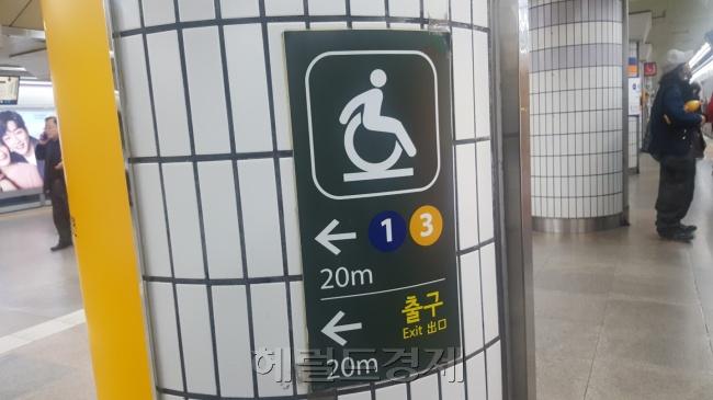 지하철의 장애인 휠체어 안내 표시. 따라가면 엘리베이터를 탈 수 있다. [사진=정세희 기자/ say@heraldcorp.com]