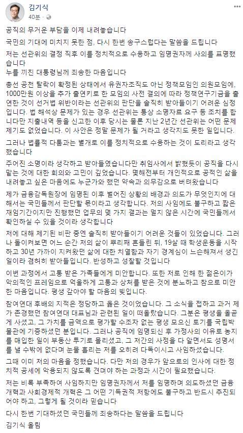 김기식 금융감독원장 SNS 화면 캡처