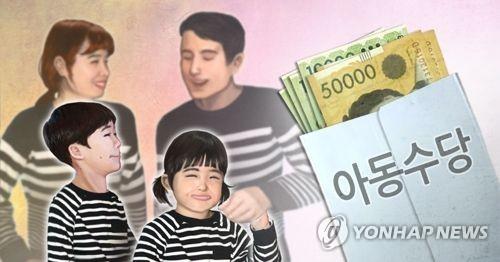 아동수당 (PG) [제작 조혜인] 일러스트, 합성사진