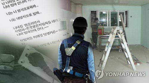 신혼집 공사 맡겼더니…부실공사에 협박까지(CG) [연합뉴스TV 제공]