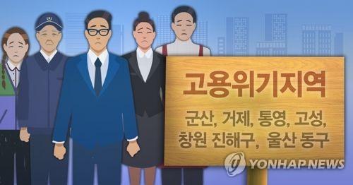 정부, 고용위기지역 6곳 지정(PG) [제작 이태호, 조혜인] 일러스트