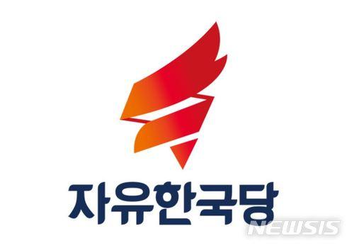 [대구=뉴시스] 자유한국당 로고. 2018.04.20. photo@newsis.com