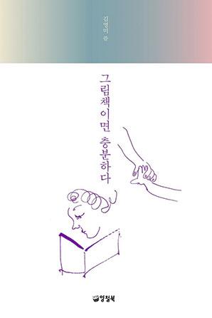 <그림책이면 충분하다> 김영미 지음, 양철북 펴냄