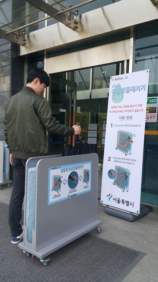 ▲우산빗물제거기를 사용하는 모습 (사진=서울시 제공)