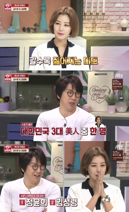 Kim Su-ro and Kim Sung-ryung appeared in JTBC Please ask a refrigerator broadcast on the 23rd to show off his speech.On this day Kim Sung-Joo is Kim Sung-ryungs owner of a beautiful face to support the years.I will rejuvene more and more. Kim Su-ro also said, There is no beautiful person like my sister.To be seen, I will be cited as Jeong Yun-hui, Son Ye-jin and the three greatest beauties in the Republic of Korea. Next, Kim Sung-ryung is a management secret law in the middle, Is there resistance?There is no effect if cosmetics also paint a lot of good things. Kim Su-ro invited us to laugh by exposing I do not like skin care like myself
