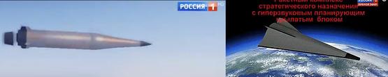 러시아의 극초음속 순항 미사일인 킨잘(왼쪽)과 극초음속 글라이더 아방가르드. [유튜브 캡처]