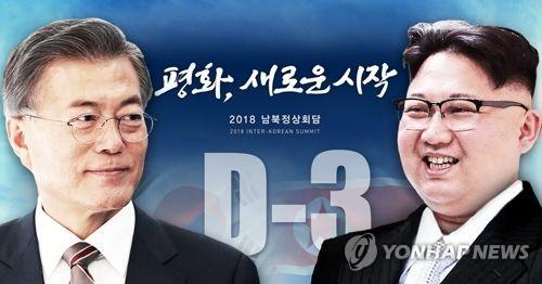 남북정상회담 카운트다운 D-3 (PG) [제작 최자윤] 사진합성