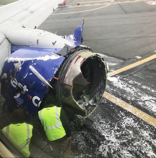 엔진 고장으로 불시착한 사우스웨스트 항공기. 엔진이 폭발해 심하게 부서졌다. [연합뉴스]