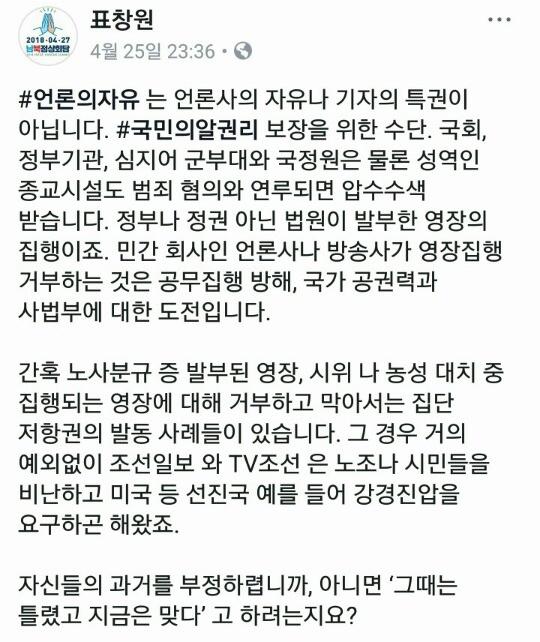 표창원 더불어민주당 의원이 25일 밤 자신의 페이스북에 올린 글 ⓒ표창원 의원 페이스북 갈무리