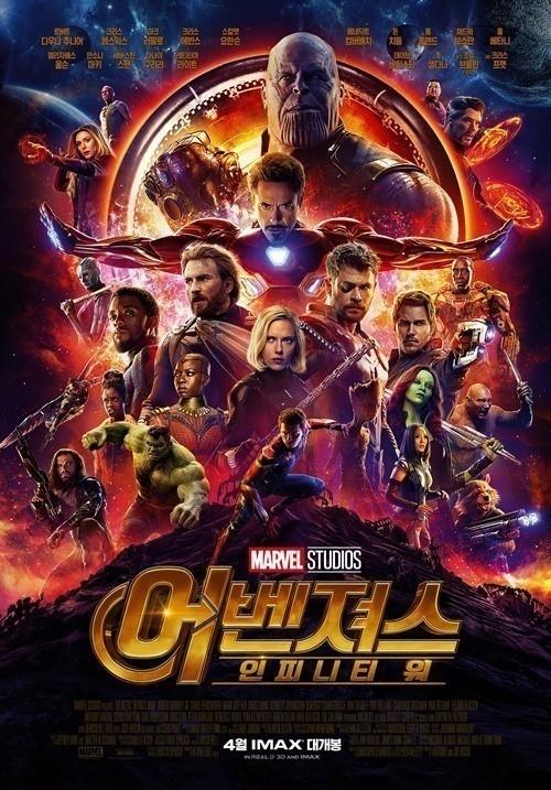 [DA:박스오피스] '어벤져스3', 오늘(28일) 300만 넘었다 '파죽지세'