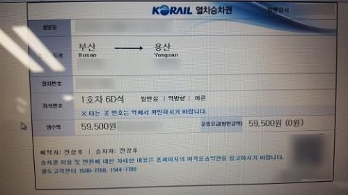 부산발 서울역행 KTX 206열차 승차권.
