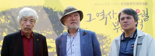 동아시아 전쟁과 학살 현대사를 소설에 공유한 베트남 작가 바오 닌, 제주 4·3을 최초로 소설에 담아낸 현기영, 오키나와 대표작가 메도루마 순(왼쪽부터). 이들은 아무리 문학이라도 너무 끔찍한 참혹이면 담아내기 쉽지 않지만 작가의 그릇에 따라서는 다를 수도 있다고 말했다.