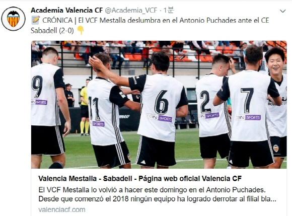 스페인 발렌시아 공식 홈페이지도 전한 이강인의 골소식