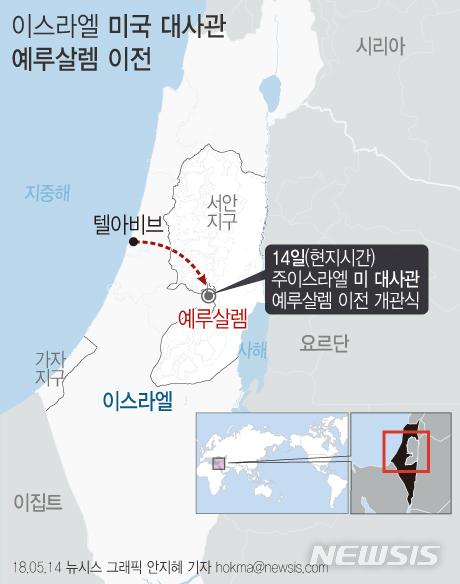 【서울=뉴시스】안지혜 기자 = 미국 정부가 14일(현지시간) 이스라엘 주재 대사관을 예루살렘으로 이전한다. 트럼프 대통령은 작년 12월 예루살렘을 이스라엘 수도로 인정하고 주재 대사관을 텔아비브에서 예루살렘으로 이전하라고 지시했다.   hokma@newsis.com
