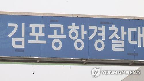 김포공항경찰대 [연합뉴스TV 제공]