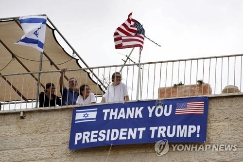 미대사관 예루살렘 이전을 반기는 이스라엘 시민들[EPA=연합뉴스자료사진]