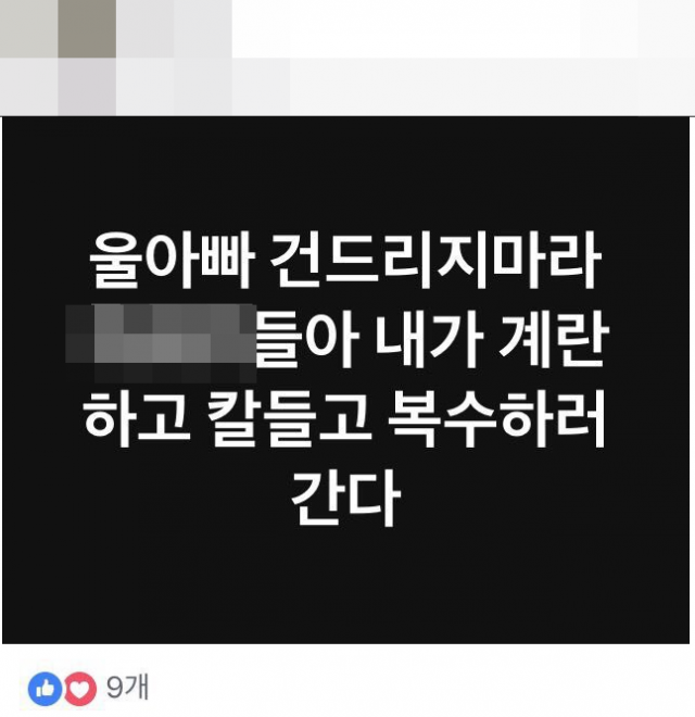 원희룡 후보의 딸로 추정되는 인물의 페이스북