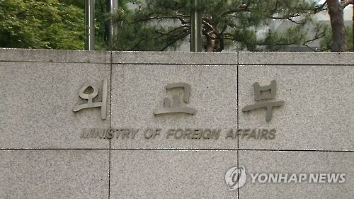 외교부 [연합뉴스 자료사진]