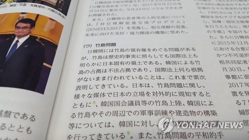 """'독도 일본땅' 억지 주장 담은 일본 외교청서 (도쿄=연합뉴스) 최이락 특파원 = 일본 외무성이 15일 각의(국무회의)에 보고한 외교청서 가운데 독도와 관련한 부분. 외무성은 외교청서에서 """"한일간에는 다케시마(竹島·일본이 주장하는 독도의 명칭)의 영유권을 둘러싼 문제가 있지만, 다케시마는 역사적 사실에 비춰봐도, 국제법상으로도 명확히 일본 고유의 영토""""라며 """"한국이 독도를 불법점거하고 있다""""는 억지 주장을 되풀이했다.      choinal@yna.co.kr"""