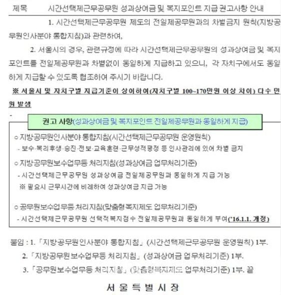 시간선택제공무원 성과상여금 운영 관련 서울시 권고사항