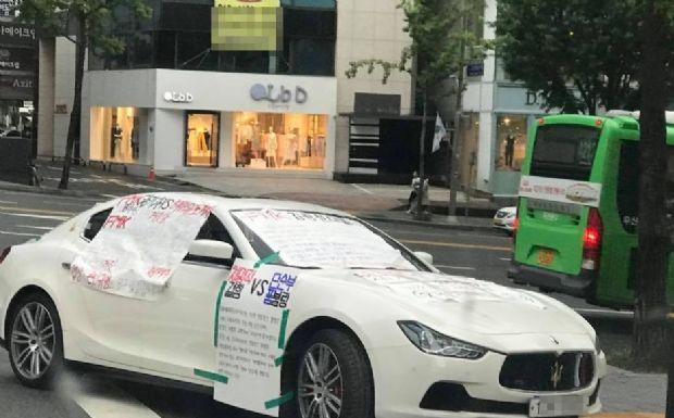 연료 누출 현상이 나타난 A씨 소유 마세라티 기블리 S Q4 차량이 서울 청담동 FMK 사옥 앞에 정차됐다. 정차된 차량에는 FMK 책임을 요구하는 대자보들이 부착됐다. (사진=지디넷코리아)