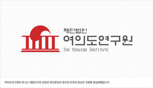 자유한국당 정책연구소 여의도연구원 로고 이미지.