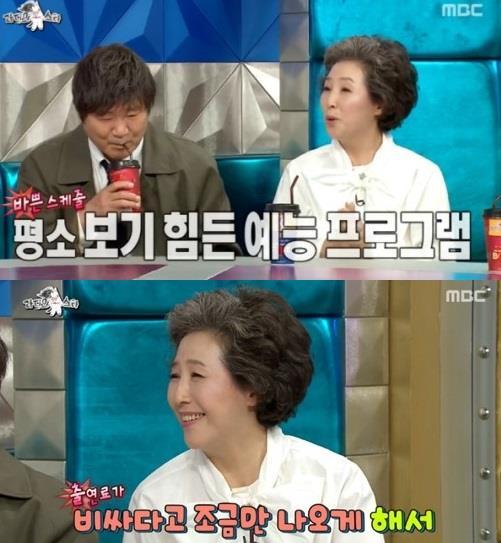 고두심, MBC '라디오스타' 영상 캡처