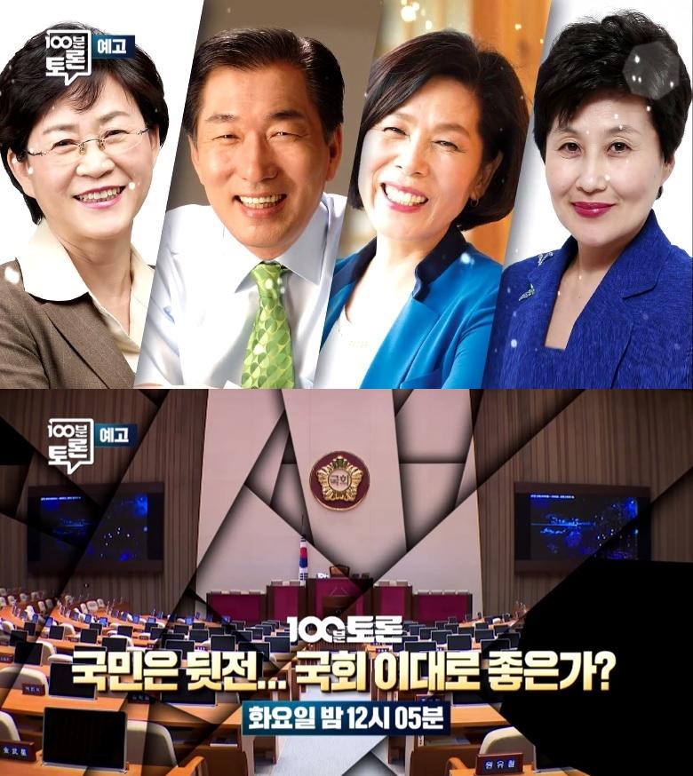 '100분 토론' 국회 파행 해결 위해 김상희-안상수-최민희-전여옥 치열한 논쟁!