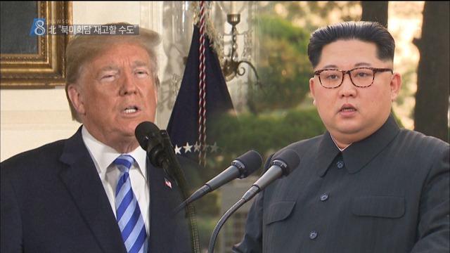 北 美, 핵 포기 강요하면 북미정상회담 재고할 수도