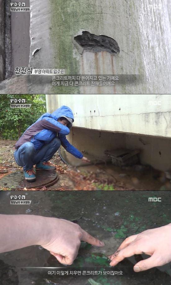 사진=MBC 'PD수첩' 캡처