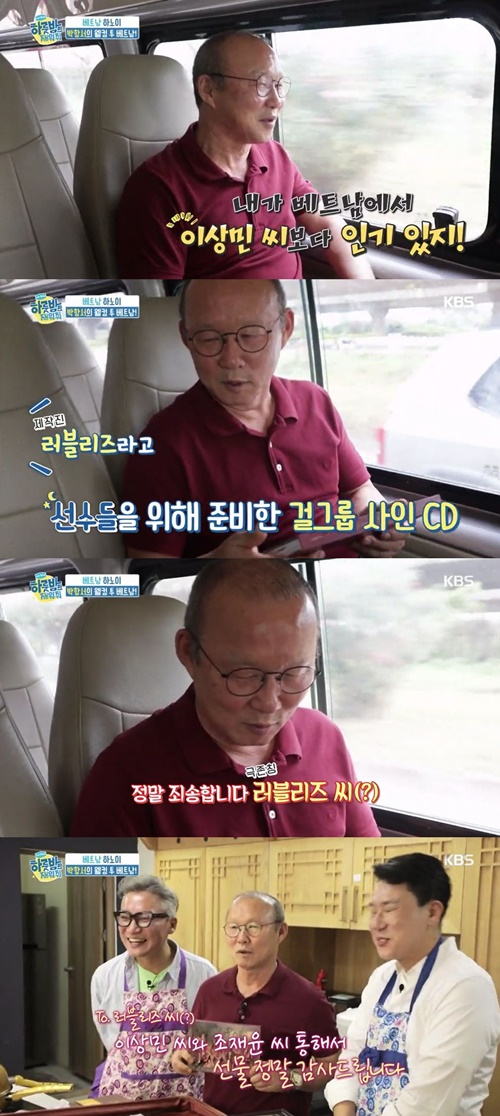'하룻밤만 재워줘' 박항서 감독, 걸그룹 러블리즈에 사과한 이유?