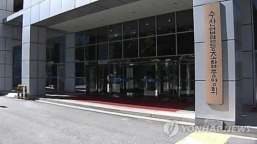 수협중앙회 [연합뉴스 자료 사진]