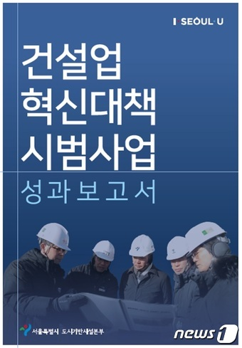 서울시 건설업 혁신대책 성과보고서(서울시 제공)© News1