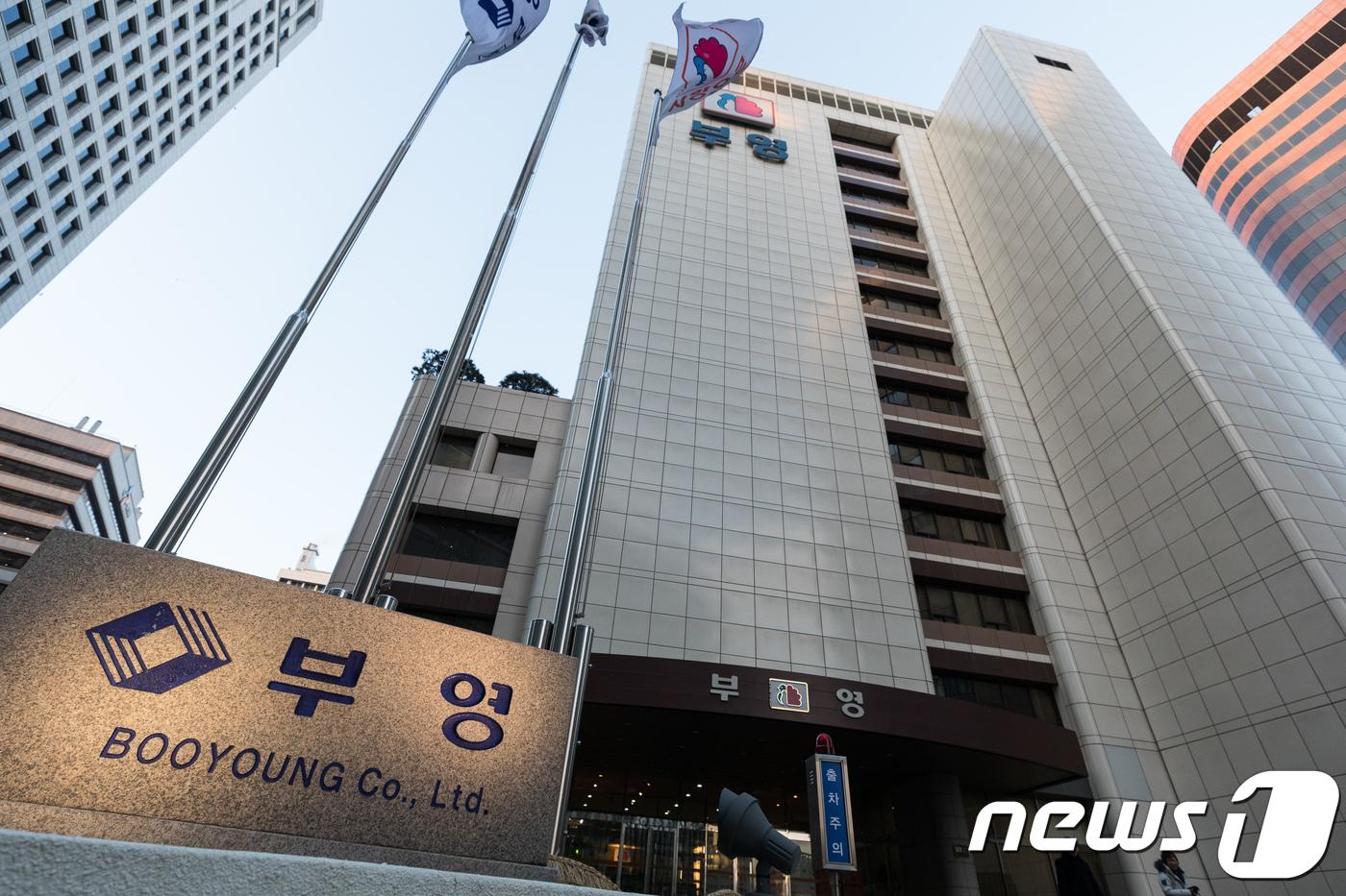서울 중구 부영그룹 건물 모습.  © News1 유승관 기자