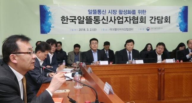 김용수 과학기술정보통신부 2차관이 지난 3월 서울 성수동 아크밸리지식산업센터에서 알뜰통신사업자협회 관계자들과의 간담회를 주재하고 있다. ⓒ 연합뉴스