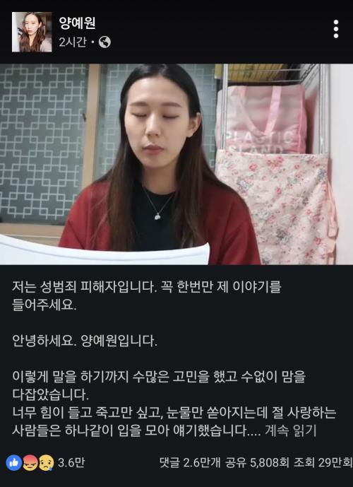 지난 16일 유명 유튜버 양예원은 자신의 성범죄 피해 사실을 영상을 통해 고백했다. 출처=페이스북