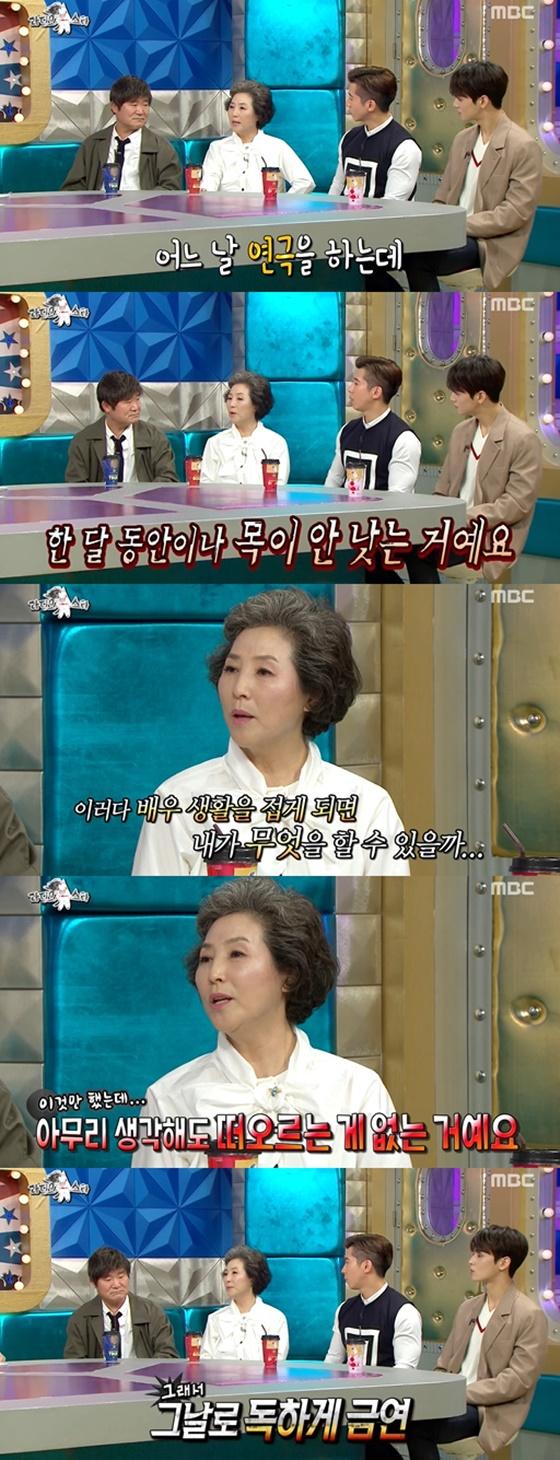 이계인, 고두심, 브라이언, 차은우/사진=MBC 예능 '라디오스타' 방송화면