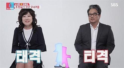 노사연(왼쪽)-이무송 부부 [SBS 제공]