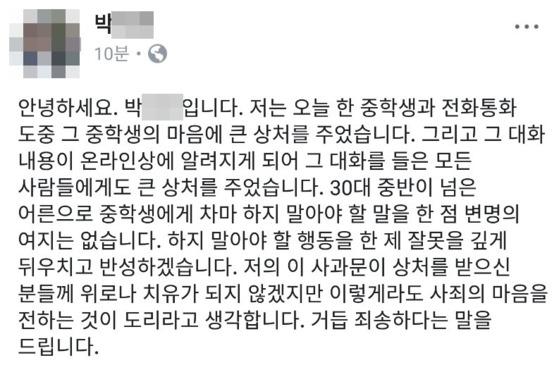 자유한국당 나경원 의원 비서 박모씨가 올린 사과문. [사진 페이스북]