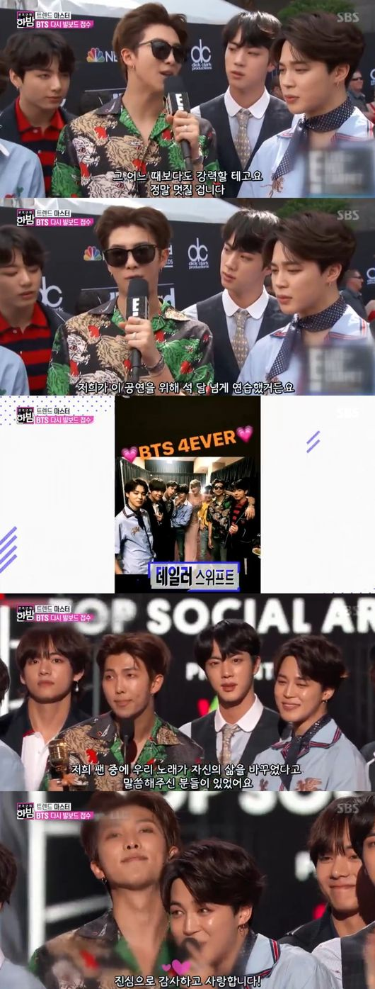 <p>BTS Dark & amp; Wild had received up to 2018 Billboard Music Awards awards ceremony.</p><p>The SBS entertainment authentic entertainment Midnight broadcast on 22th showed the world idol Dark & amp; Wild dignity.</p><p>Dark & amp; Wild who accepted the domestic idol groups first American Billboard and the American Music Award stage also proved world class popularity at the award ceremony of 2018 Billboard Music Award this time. As it was the award ceremony that only the best artists in the world will go up once a year, the dimension proved popularity of other successive classes.</p><p>Especially I found it with a new song Dark & amp; Wild day, I practiced for three months for this performance, please expect it. With the live broadcast of the whole world live broadcasting of the new song FAKE LOVE . Dark & amp; Wild who showed out a flashy comeback stage showed majesty of the world class group as a reality.</p><p>The new song of this time is making an explosive reaction at once in a music video of scale like a sensual melody and a movie. Already overseas charts occupied the top ranking, not only maintaining the top rank, as well as showing new songs for the first time, both audiences both showed new songs.</p><p>Not only for fans but also for overseas famous artists, I proved popular across national borders, taking overseas musicians and certification shots such as Russian Russo-Sweep Road, John Legend, Tyra Banks and other certification shots.</p><p>Kim · Gur was surprised that we heard electrolysis, we achieved record that overseas expansion into overseas sales exceeded 100 million.</p><p>On the other hand, Dark & amp; Wild showed NO MORE DREAM debut in 2013, showing a unique curling dance and a flashy bit. Dark & amp; Wild, who made a miracle that the entire world draws attention for the first time in his debut in four years, received the top social artist award this year for the second consecutive year and proved worldwide popularity. The world idol group who r