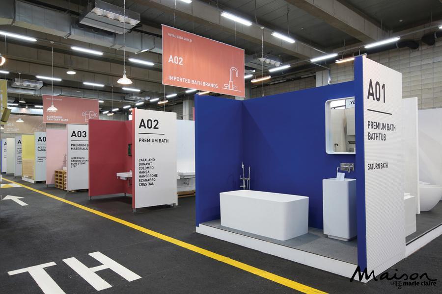 로얄&컴퍼니, 국내 최초 욕실 아울렛 오픈!