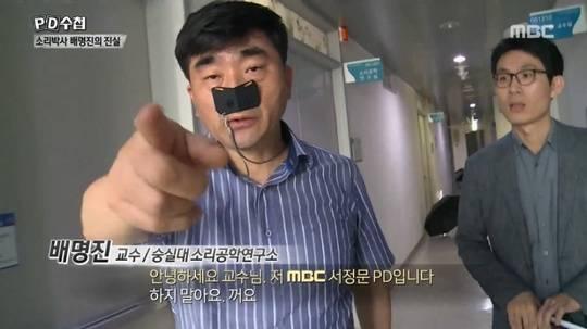 22일 방송된 <PD수첩>의 한 장면.  ⓒMBC