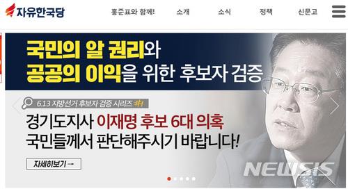 【서울=뉴시스】박영태 기자 = 자유한국당이 24일 오후 3시 당 공식 홈페이지에 이재명 후보의 욕설이 담긴 음성파일을 게재했다. 2018.05.24.(사진=자유한국당 홈페이지 캡쳐)photo@newsis.com