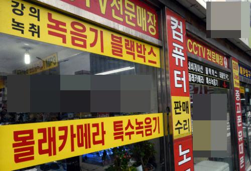 전자상가가 밀집해 있는 서울 용산구의 폐쇄회로(CC)TV 전문점에서는 가지각색의 초소형카메라를 판매하고 있다. 일부 업체는 버젓이 '몰래카메라' 문구를 내걸고 영업하기도 한다. 서상배 선임기자