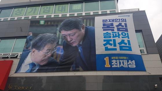 '문재인의 복심' 슬로건이 붙은 홍보물은 최재성 후보 선거사무실 외벽에도 걸려 있다. 홍보물에 쓰인 사진은 2015년 11월 문재인 당시 새정치민주연합 대표와 최 후보가 대화를 나누는 모습이다. 김승현 기자