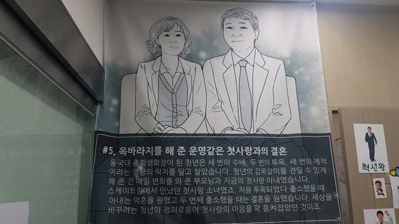 최재성 후보와 부인 황혜영씨의 러브스토리가 선거사무실 한켠에 적혀 있다. 김승현 기자
