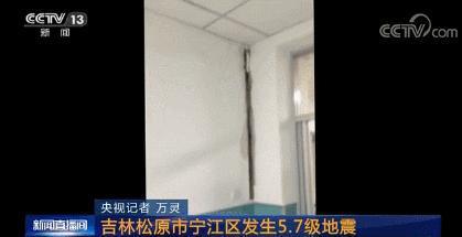 중국 동북 지린성에서 28일 새벽 규모 5.7의 지진으로 갈라진 건물 벽의 모습. [사진 CC-TV캡처]