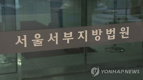 서울서부지방법원 [연합뉴스TV 캡처]